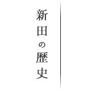 新田の歴史